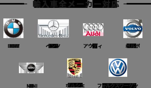 輸入車全メーカー対応